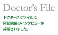 Doctor's File ドクターズ・ファイルに阿部院長のインタビューが掲載されました。